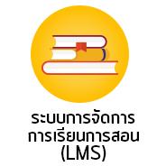 ระบบการจัดการเรียนการสอน (LMS)
